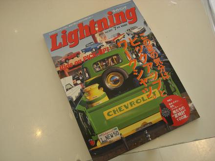 LightningLightning.jpg