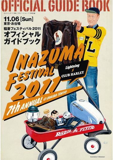 inazuma-2011-1.jpgのサムネール画像