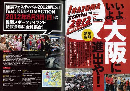 inazuma-5-22.jpg