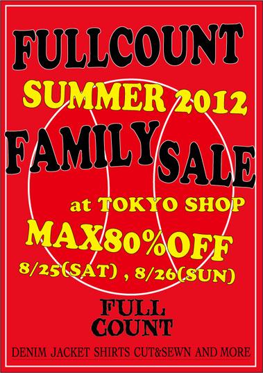 東京ファミリーセールDM2012ブログjpg