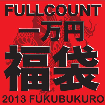 FUKUBUKURO-BANNER-1.jpg