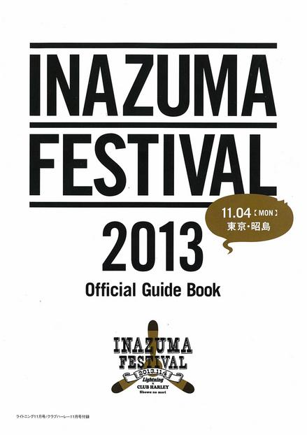 inazuma-1.jpg