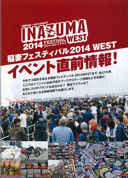 inazuma-1-1.jpg