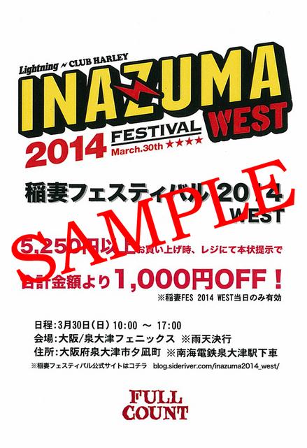 inazuma-fc.jpg