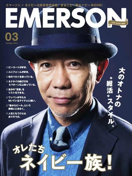 EMERSON03表紙.jpg