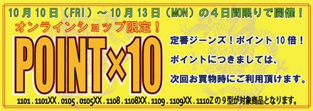 point10-2014-1010.jpg