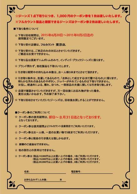 2015下取り3.jpg
