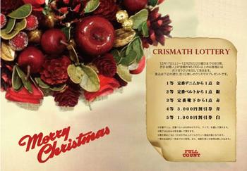 2016クリスマスクジ.jpg