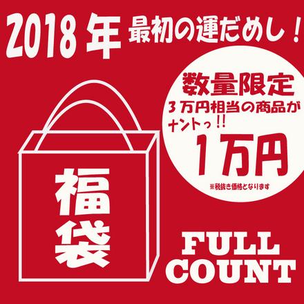 fukubukuro2018-10000.jpg
