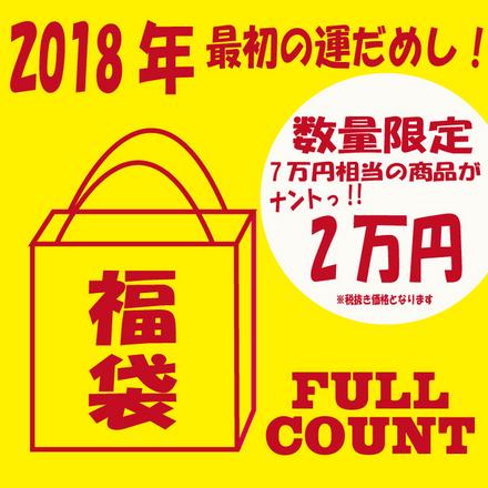 fukubukuro2018-20000.jpg