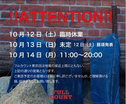 台風クローズ11日.jpg