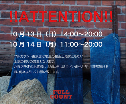 台風クローズ12日.jpg