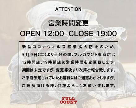 対コロナ東京店クローズ22222.jpg