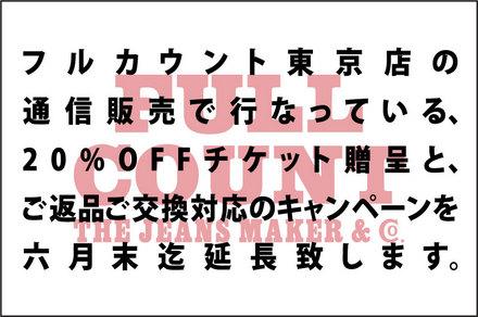 東京通販延長.jpg