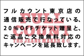 東京通販2-3-.jpg