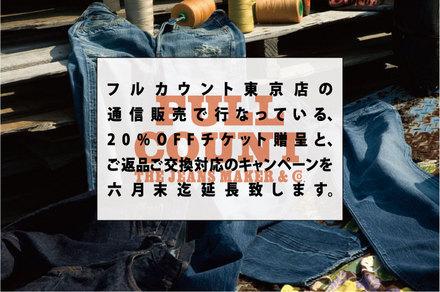 東京通販ラスト  .jpg