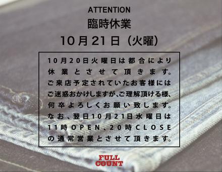 20 10 21東京店クローズ.jpg