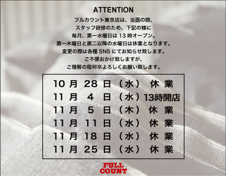 20-11月東京店クローズ.jpg