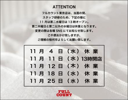 20-11月東京店クローズ2.jpg