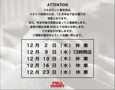 20-12月東京店クローズ.jpg