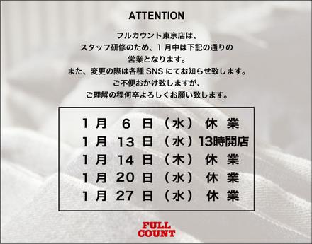 21-1月東京店クローズ2.jpg