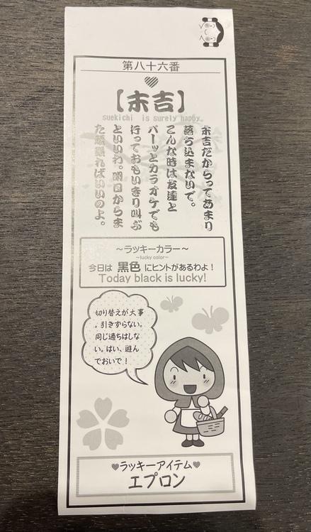 津田おみくじ.jpeg
