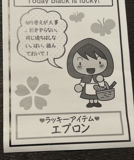津田おみくじ2.jpeg