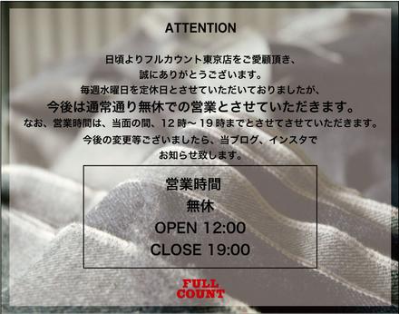 21-8月東京店 営業時間変更2.jpg