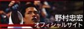 野村忠宏オフィシャルサイト