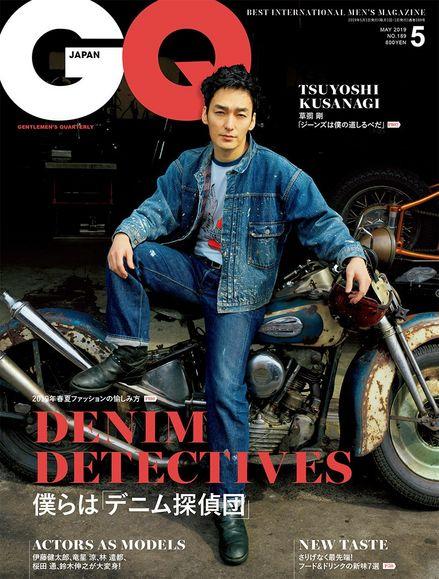 01_GQ_189_cover.jpg